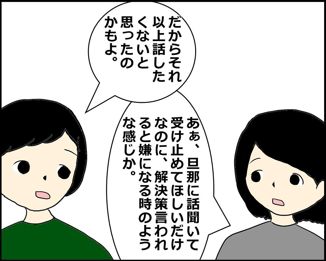f:id:Megumi_Shida:20210427110106j:plain