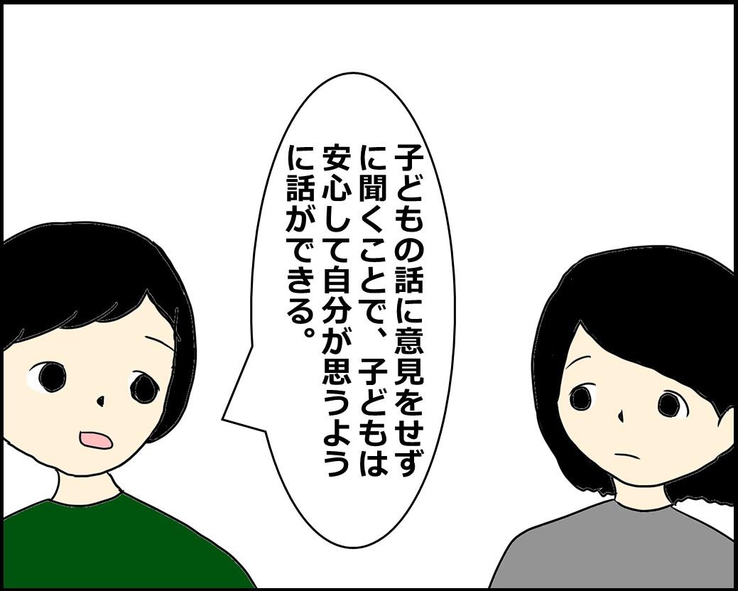 f:id:Megumi_Shida:20210427110112j:plain