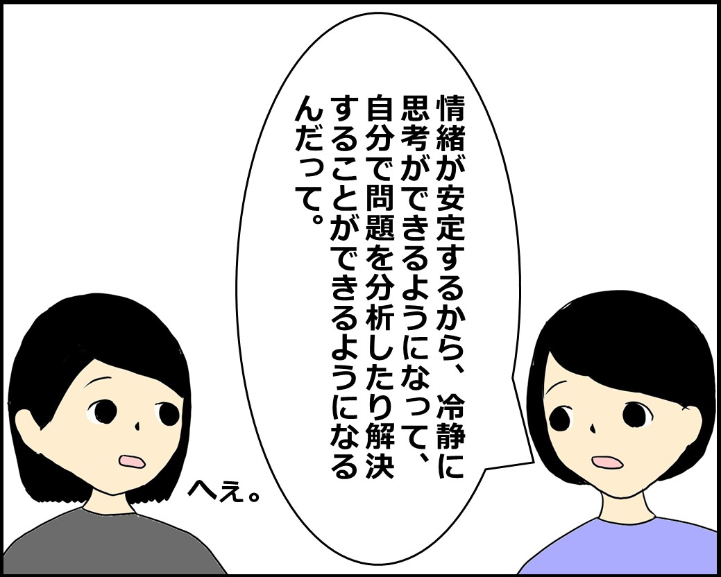 f:id:Megumi_Shida:20210504104420j:plain