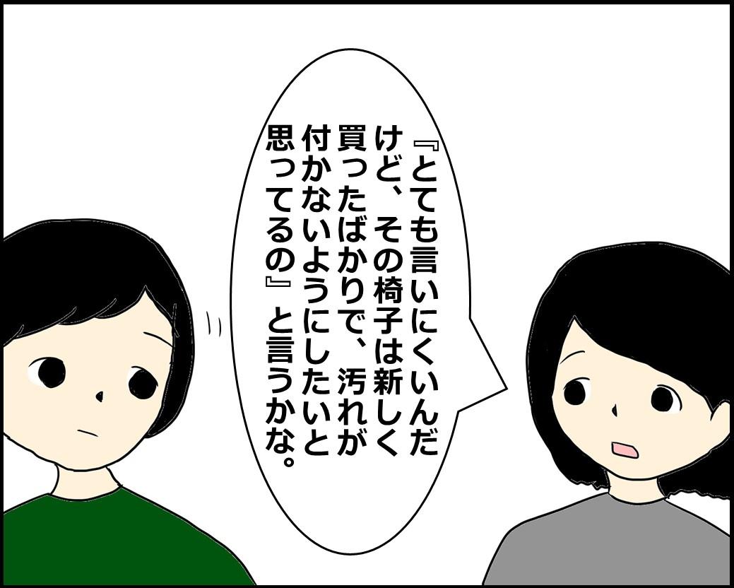 f:id:Megumi_Shida:20210510105033j:plain