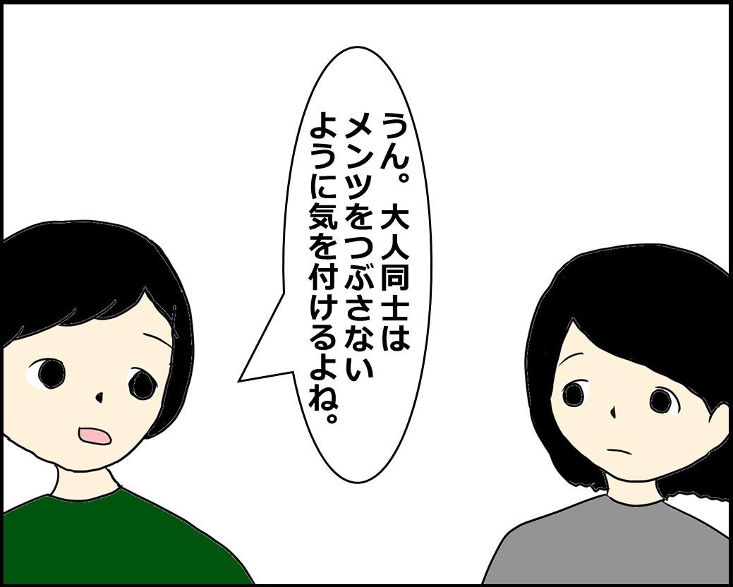 f:id:Megumi_Shida:20210510105041j:plain