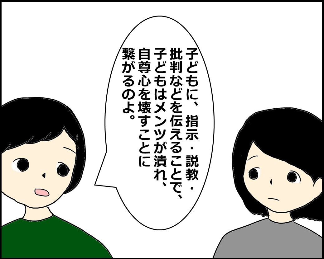 f:id:Megumi_Shida:20210510105048j:plain