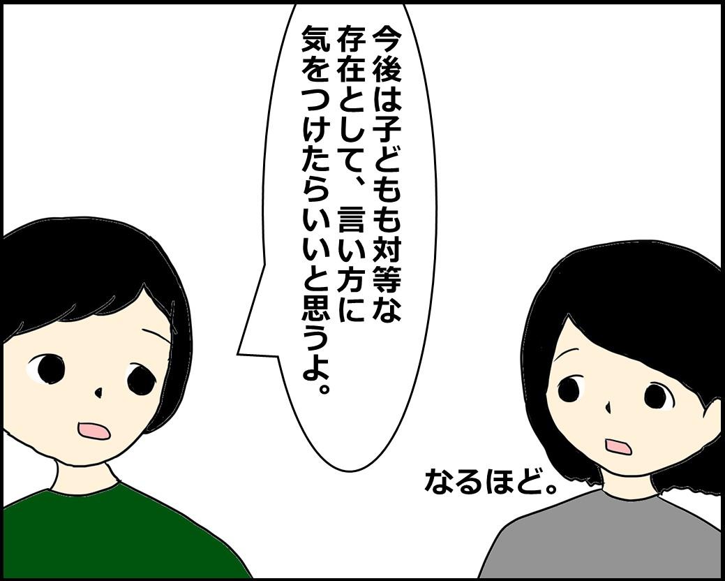 f:id:Megumi_Shida:20210510105053j:plain