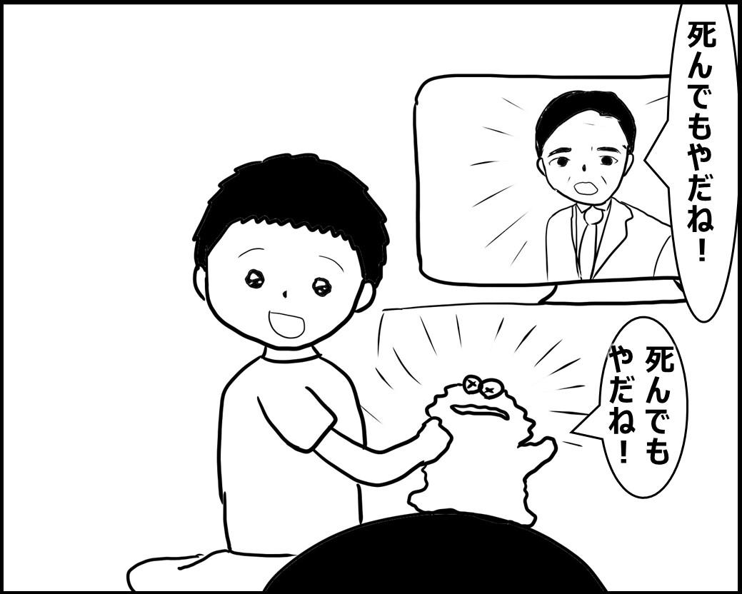 f:id:Megumi_Shida:20210510145045j:plain