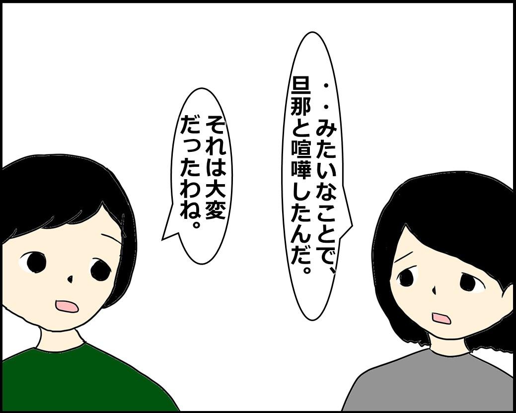 f:id:Megumi_Shida:20210514100238j:plain