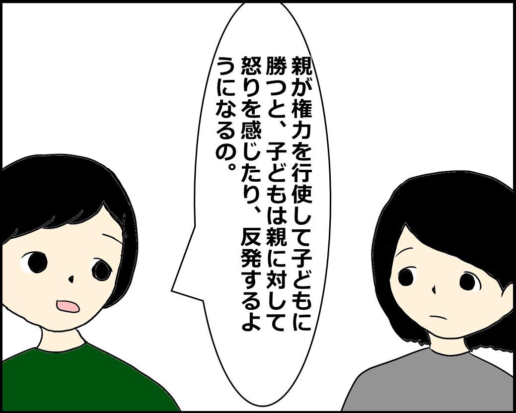 f:id:Megumi_Shida:20210514100303j:plain