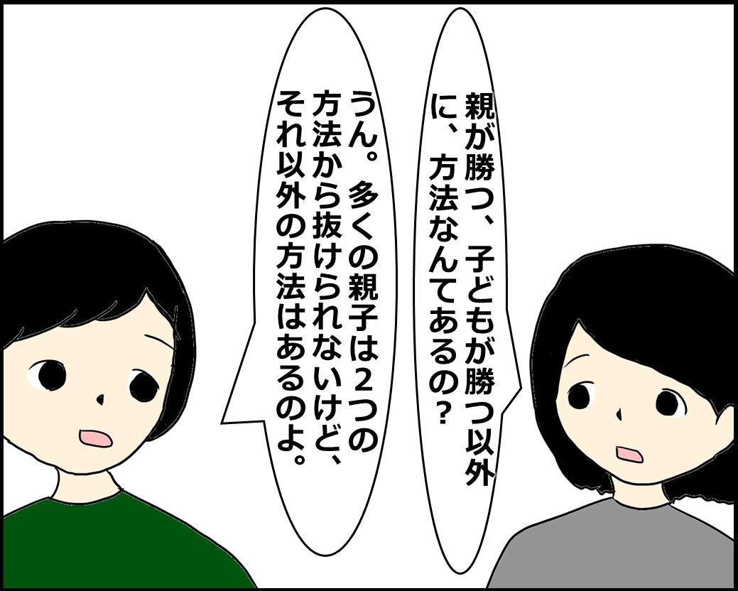 f:id:Megumi_Shida:20210514100419j:plain