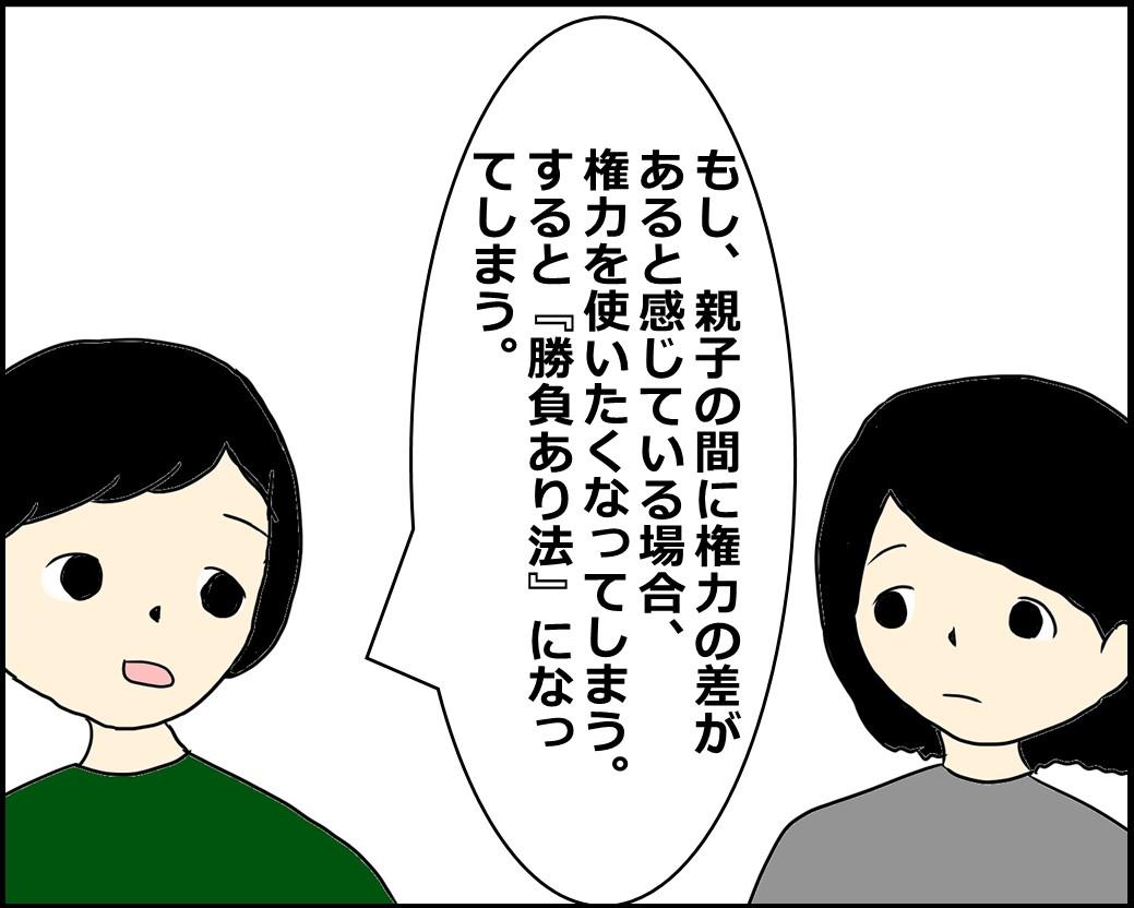 f:id:Megumi_Shida:20210516105601j:plain