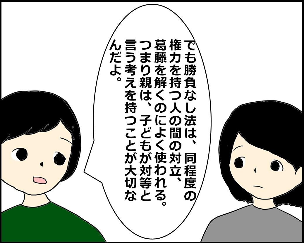 f:id:Megumi_Shida:20210516105609j:plain