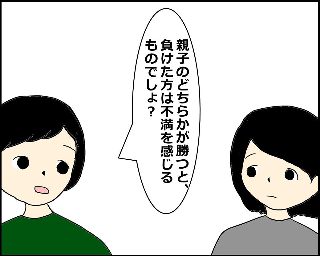 f:id:Megumi_Shida:20210516105637j:plain
