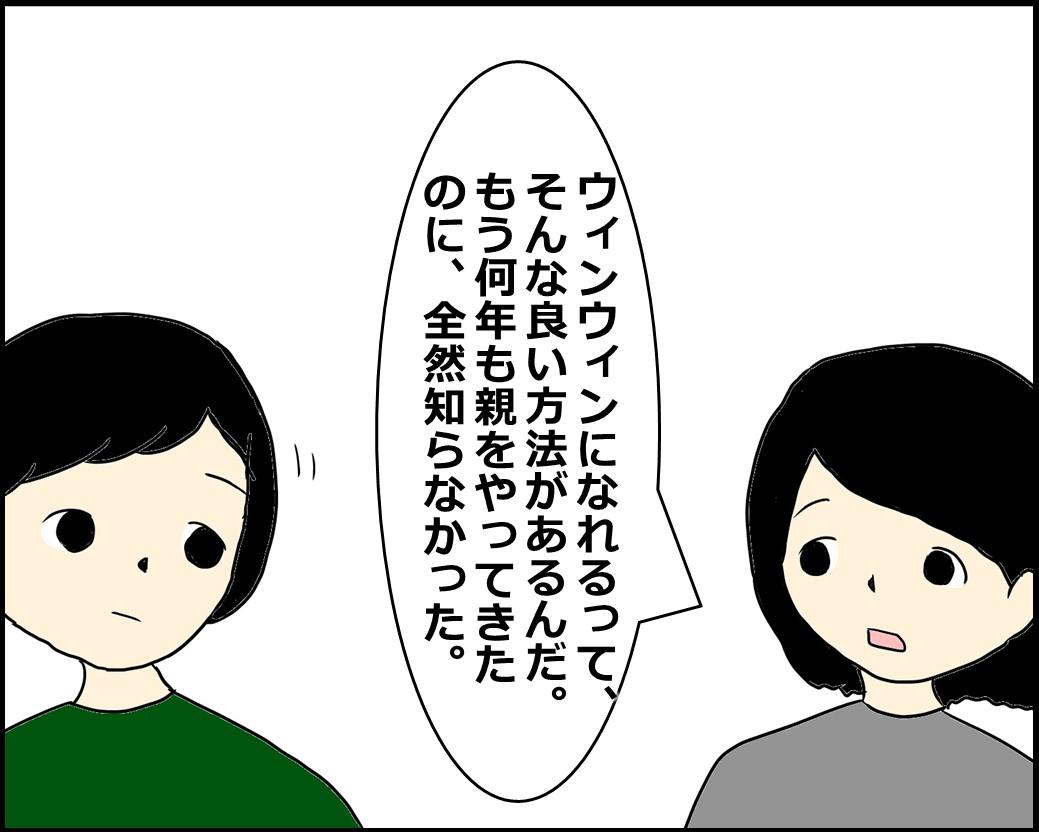 f:id:Megumi_Shida:20210516105644j:plain