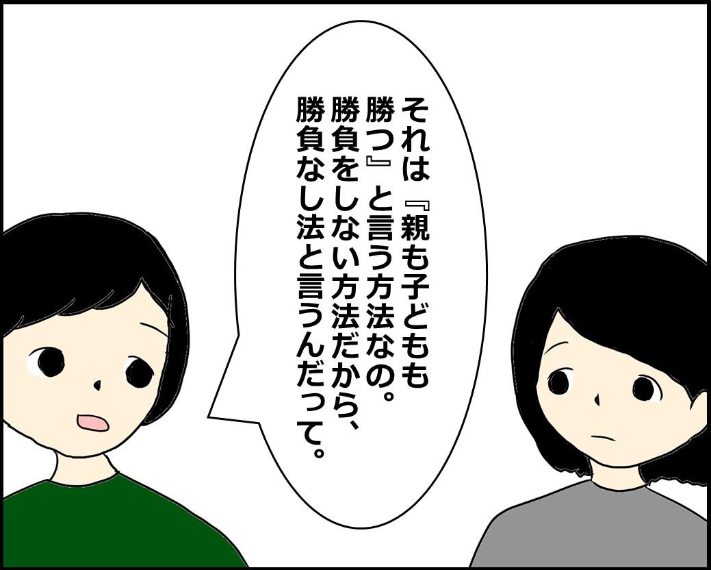 f:id:Megumi_Shida:20210516110455j:plain