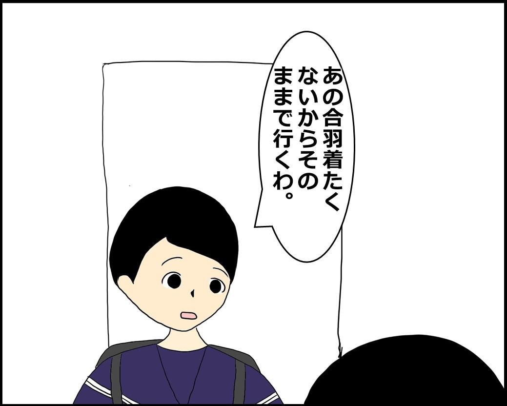 f:id:Megumi_Shida:20210518133831j:plain