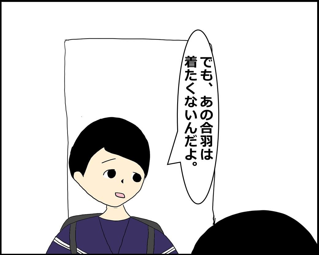 f:id:Megumi_Shida:20210518134004j:plain