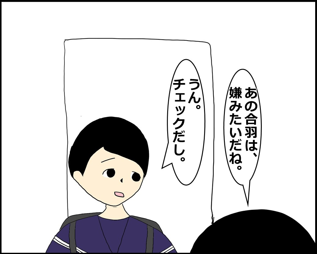 f:id:Megumi_Shida:20210518134010j:plain