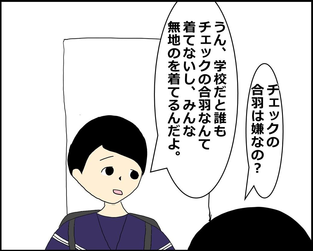 f:id:Megumi_Shida:20210518134015j:plain