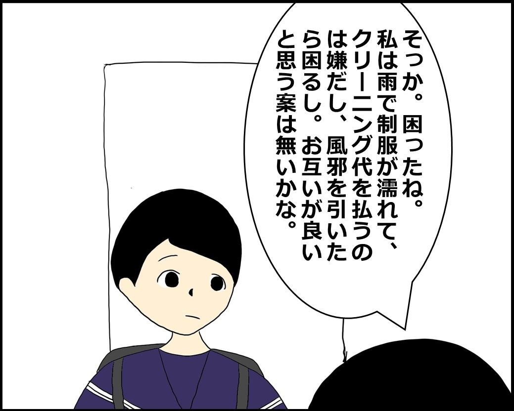 f:id:Megumi_Shida:20210518134020j:plain
