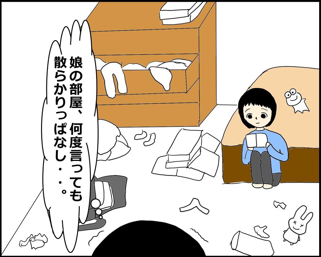 f:id:Megumi_Shida:20210519121619j:plain
