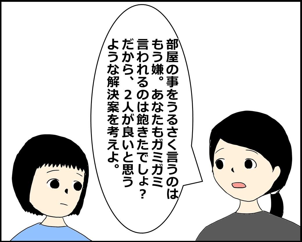 f:id:Megumi_Shida:20210519122125j:plain