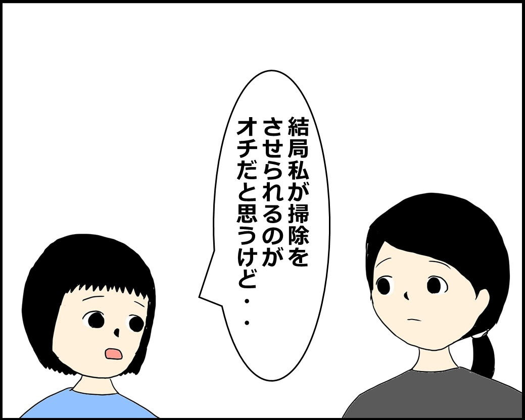 f:id:Megumi_Shida:20210519122129j:plain