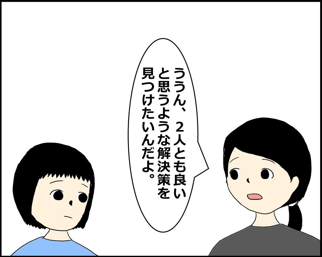 f:id:Megumi_Shida:20210519122138j:plain