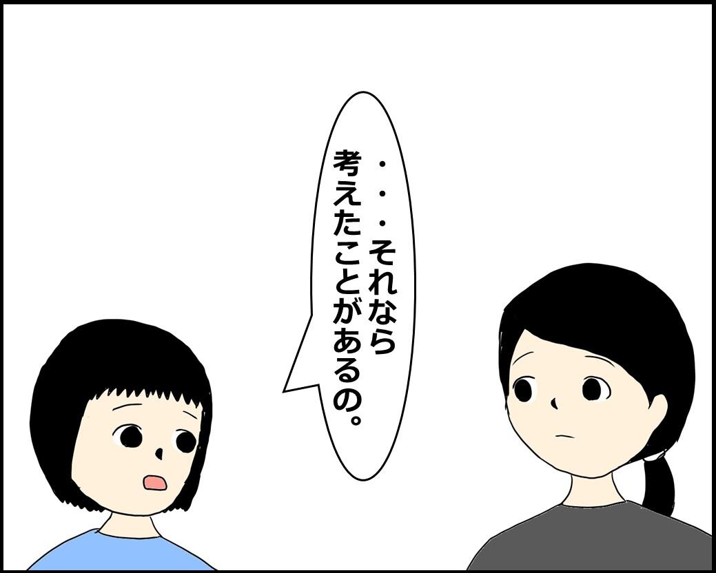 f:id:Megumi_Shida:20210519122143j:plain