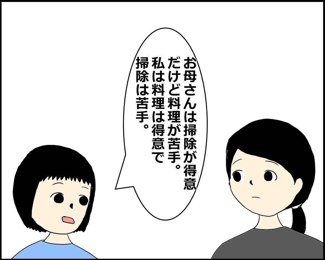 f:id:Megumi_Shida:20210519122147j:plain