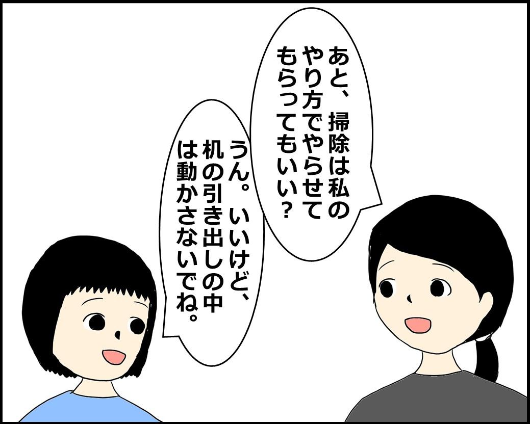 f:id:Megumi_Shida:20210519122202j:plain