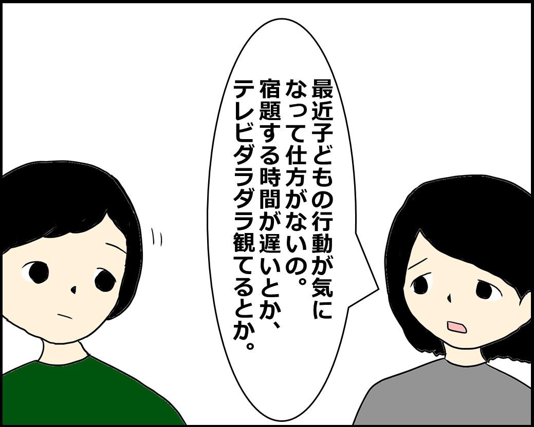 f:id:Megumi_Shida:20210523070051j:plain
