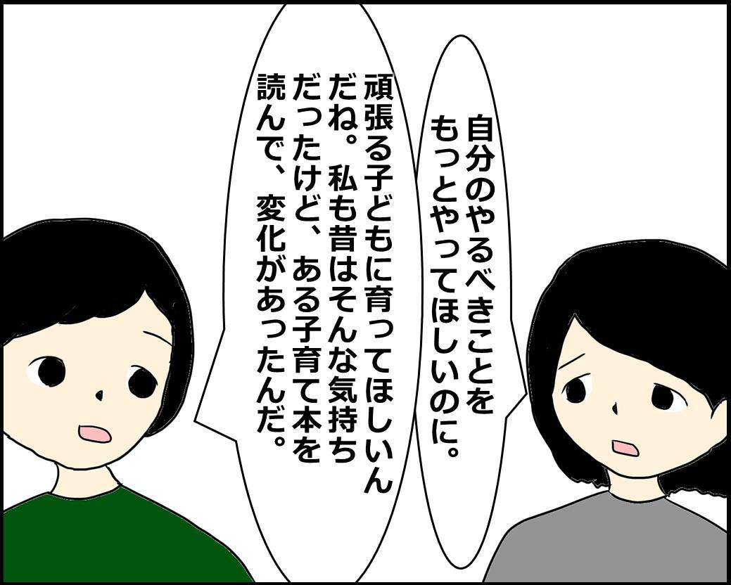 f:id:Megumi_Shida:20210523070104j:plain