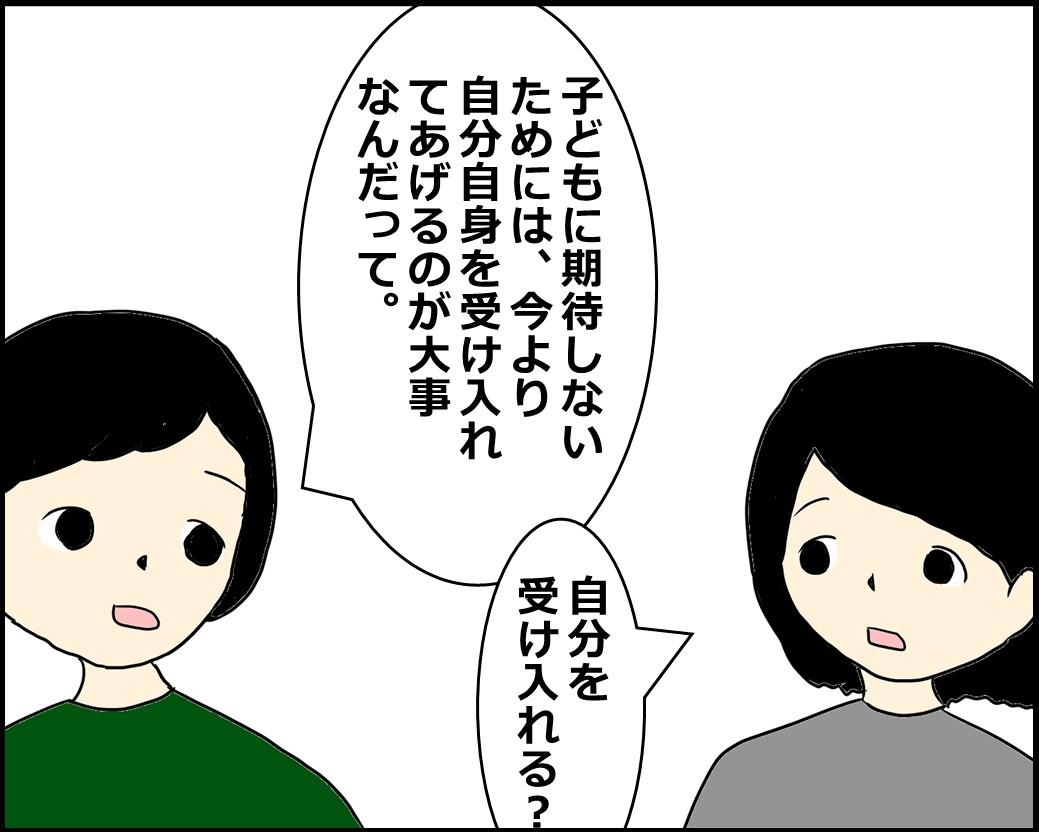 f:id:Megumi_Shida:20210523070106j:plain