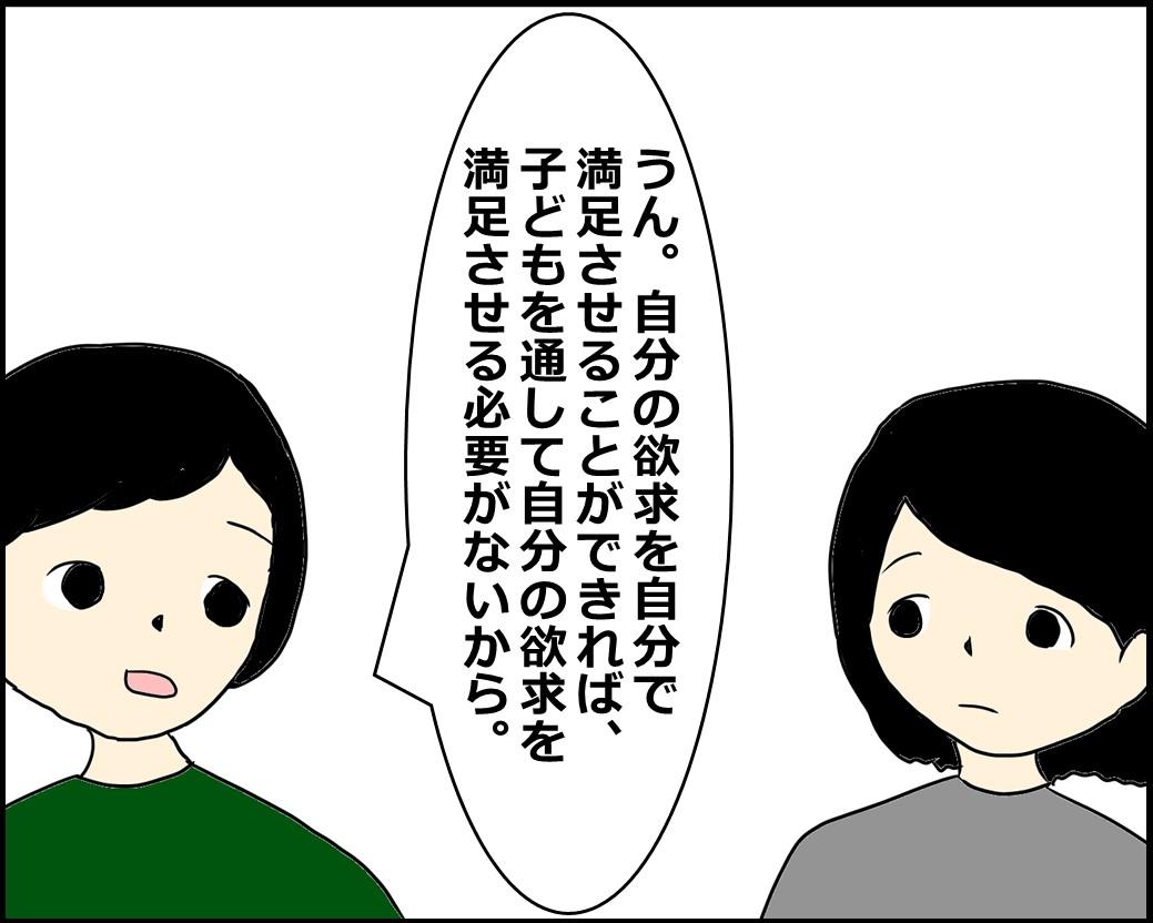 f:id:Megumi_Shida:20210523070118j:plain