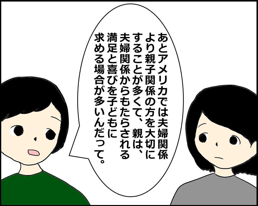 f:id:Megumi_Shida:20210523070138j:plain
