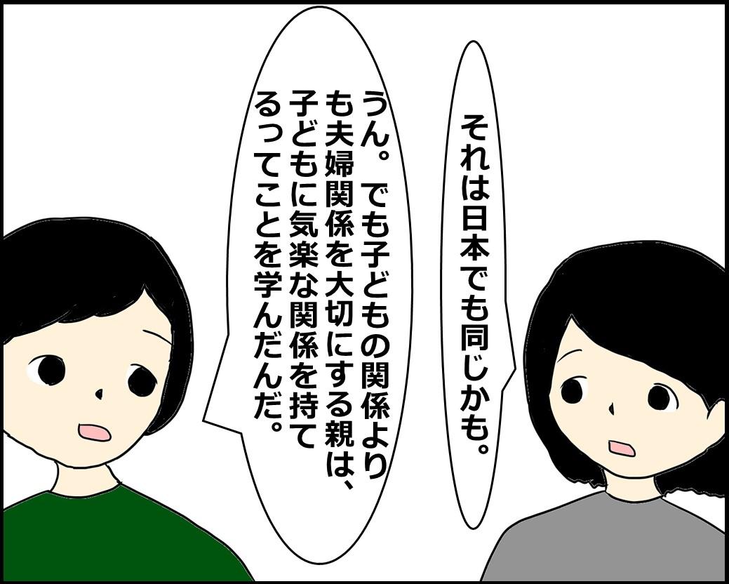 f:id:Megumi_Shida:20210523070142j:plain