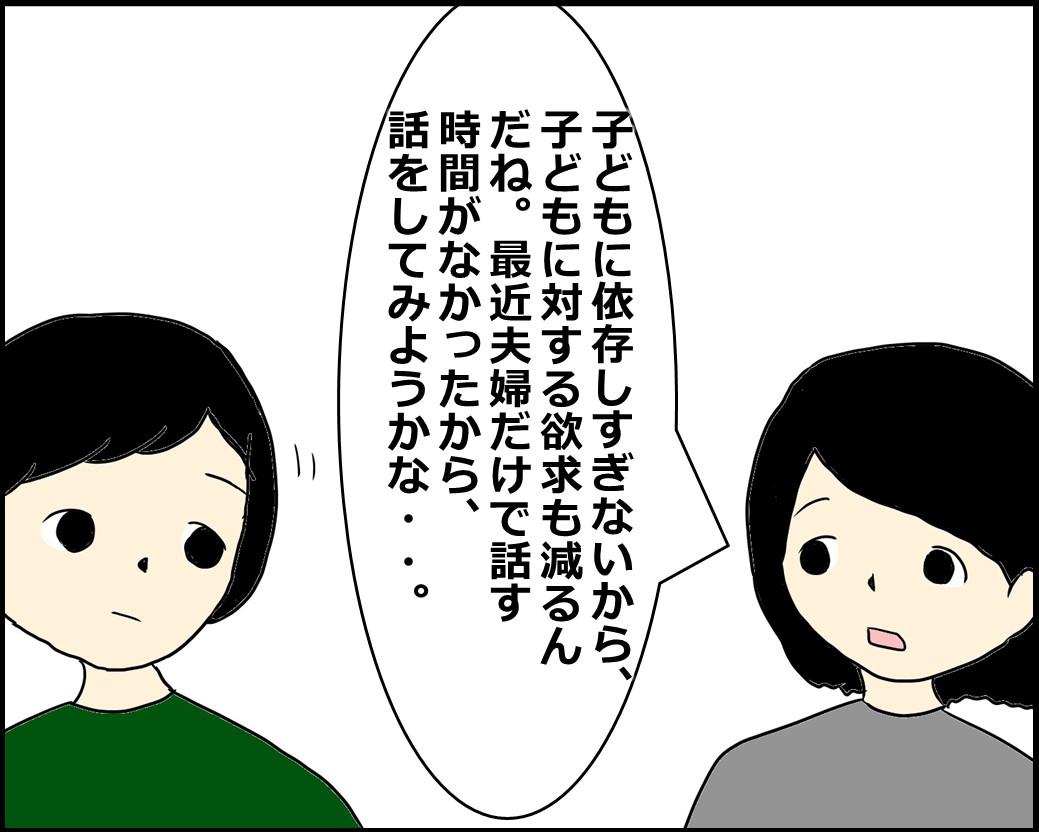 f:id:Megumi_Shida:20210523070154j:plain
