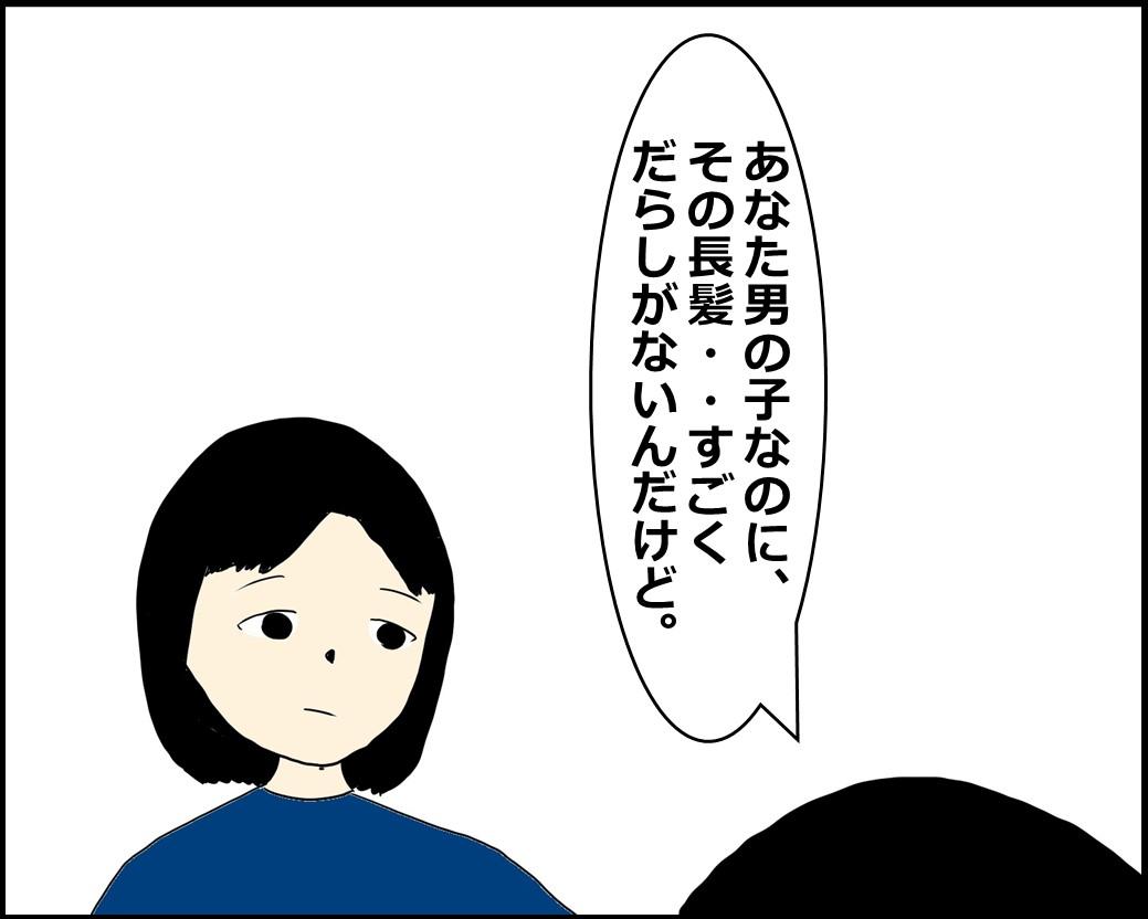 f:id:Megumi_Shida:20210525111755j:plain
