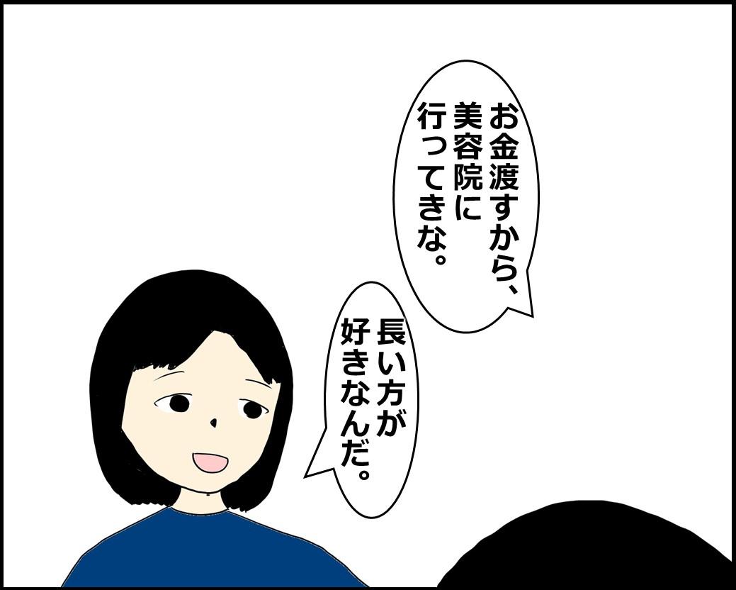 f:id:Megumi_Shida:20210525111800j:plain