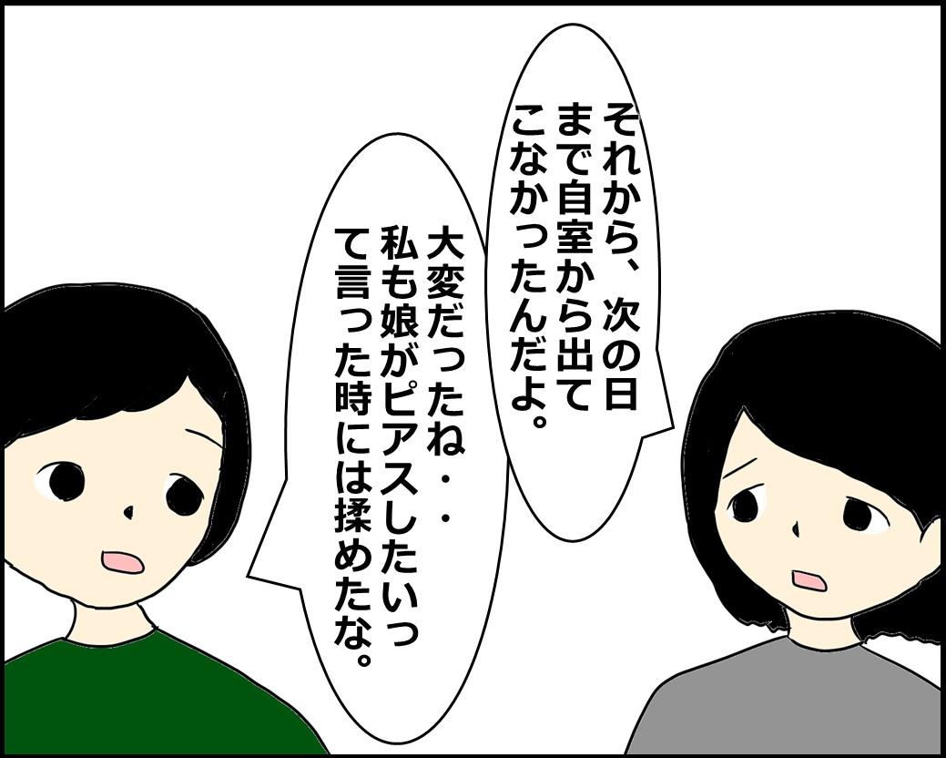 f:id:Megumi_Shida:20210525111851j:plain