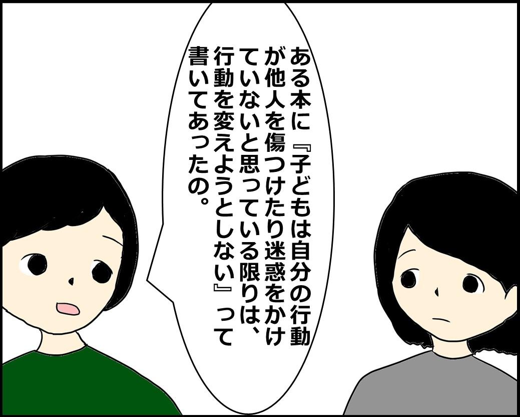 f:id:Megumi_Shida:20210525111901j:plain