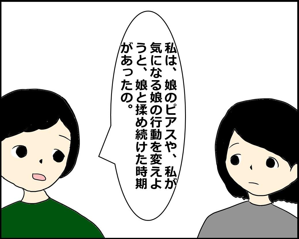 f:id:Megumi_Shida:20210525111909j:plain