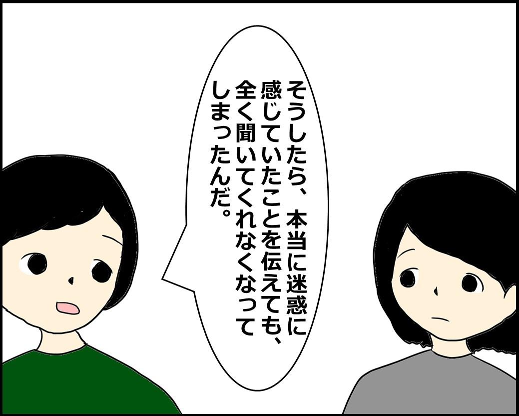 f:id:Megumi_Shida:20210525111918j:plain