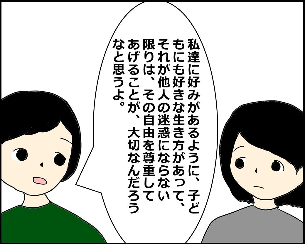 f:id:Megumi_Shida:20210525111934j:plain