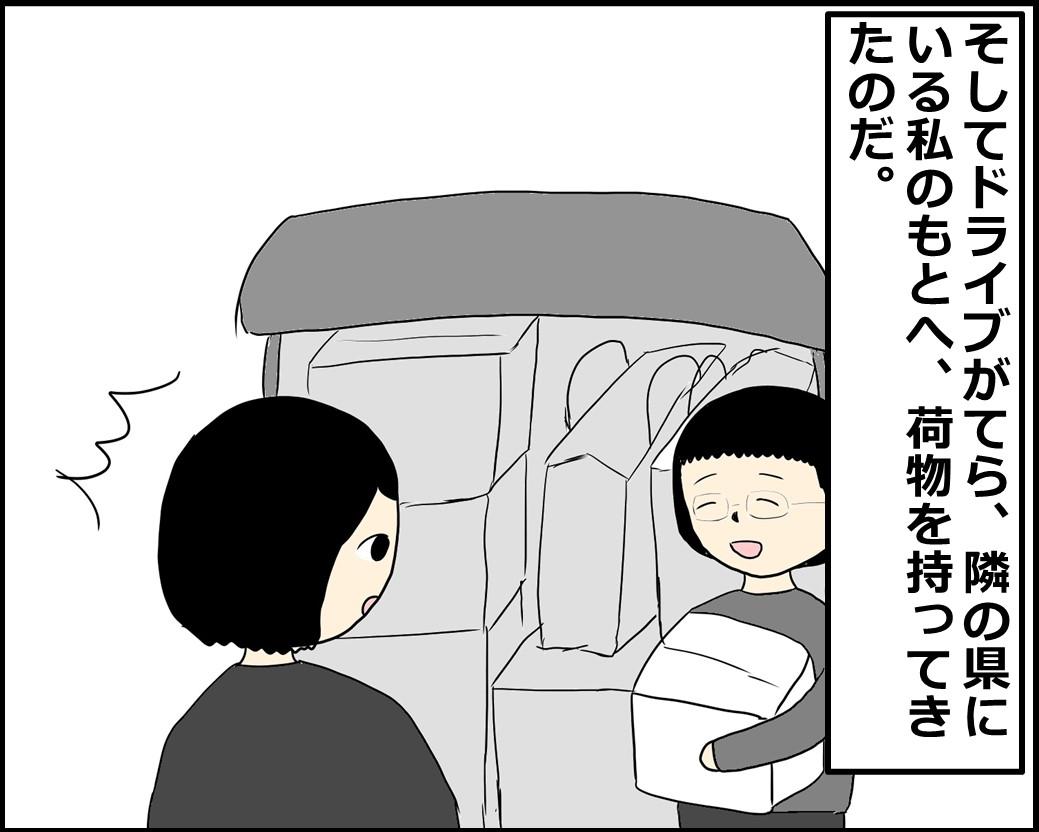 f:id:Megumi_Shida:20210530103857j:plain