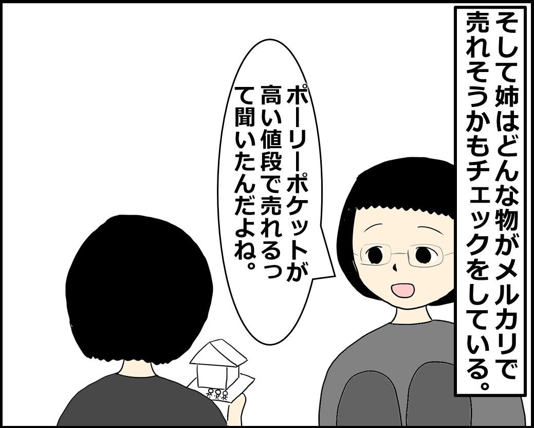 f:id:Megumi_Shida:20210530103904j:plain