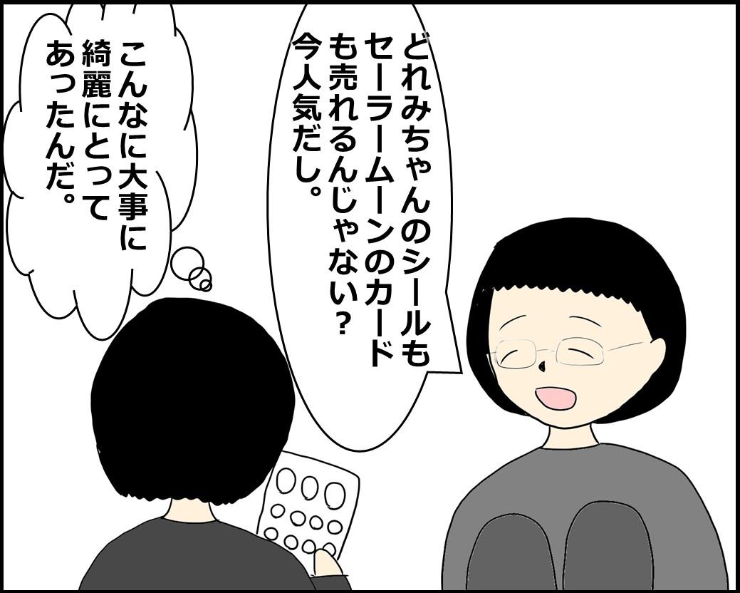 f:id:Megumi_Shida:20210530104021j:plain