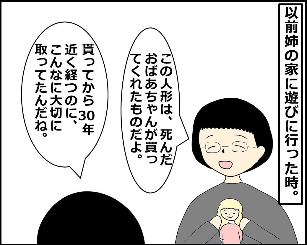f:id:Megumi_Shida:20210530104051j:plain