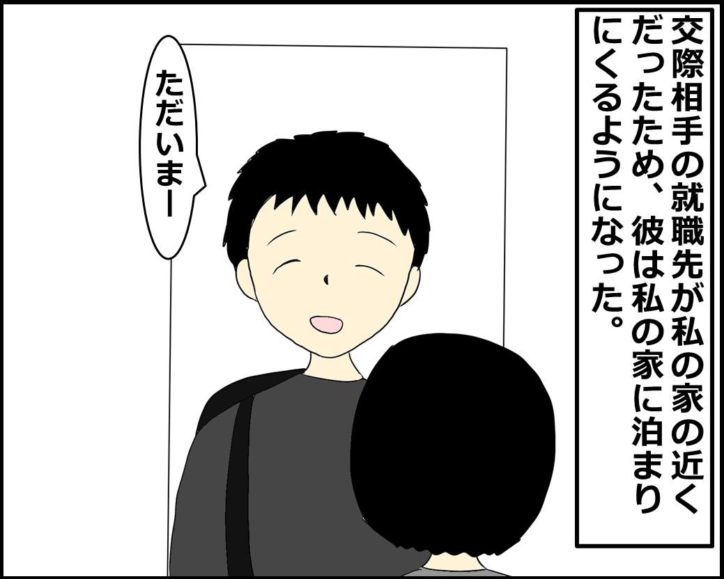 f:id:Megumi_Shida:20210602135802j:plain