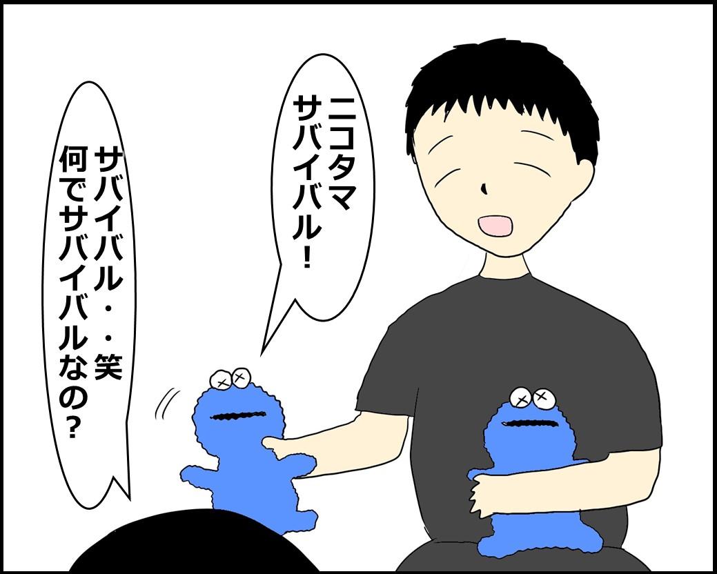 f:id:Megumi_Shida:20210602135812j:plain
