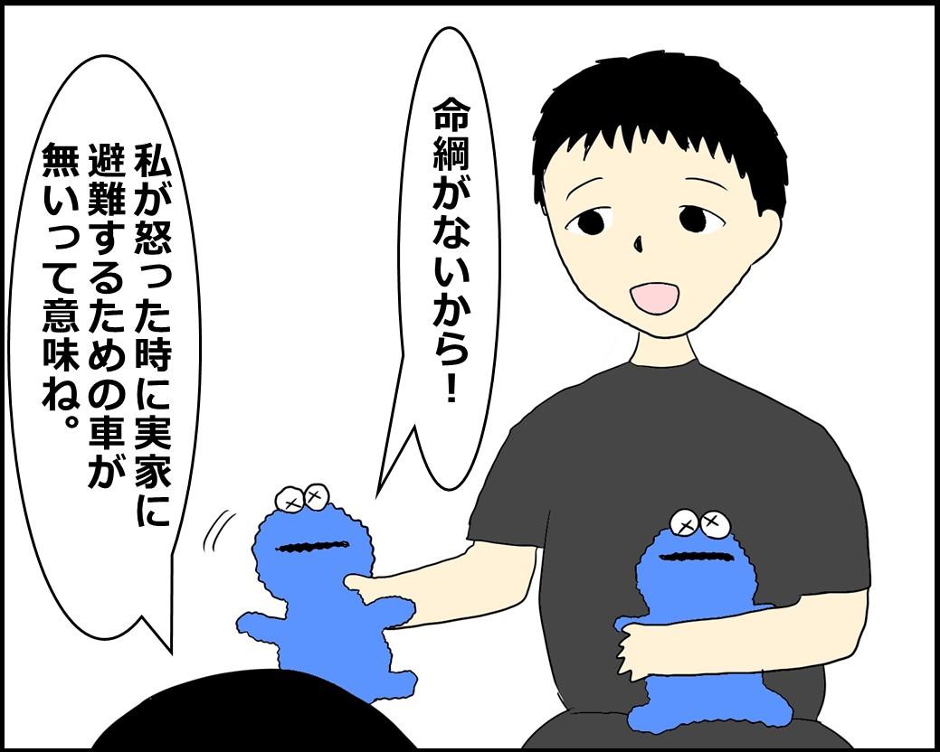 f:id:Megumi_Shida:20210602135825j:plain