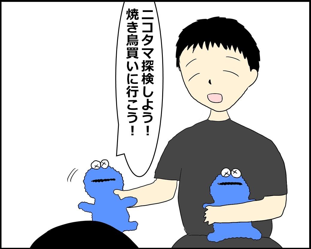 f:id:Megumi_Shida:20210602135833j:plain